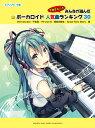 ピアノソロ 今弾きたい!! みんなが選んだ ボーカロイド人気曲ランキング30