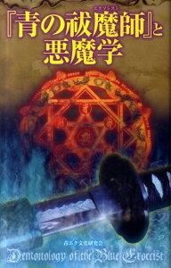 【送料無料】『青の祓魔師』と悪魔学