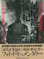 【バーゲン本】足尾鐵道の一世紀ー写真集
