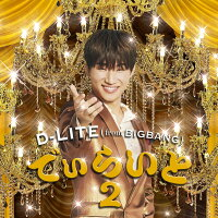 でぃらいと 2 (CD+スマプラミュージック)