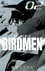 【送料無料】BIRDMEN(2) [ 田辺イエロウ ]
