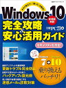 Windows10 完全攻略&安心活用ガ