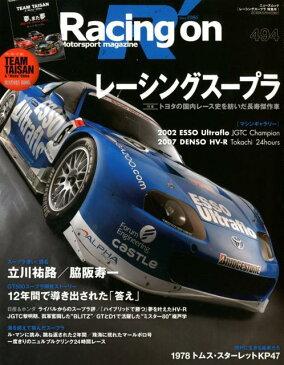 Racing on(494) Motorsport magazine 特集:レーシングスープラ (ニューズムック)