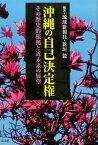 沖縄の自己決定権 その歴史的根拠と近未来の展望 [ 琉球新報社 ]