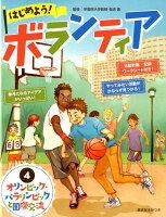 はじめよう!ボランティア(4)