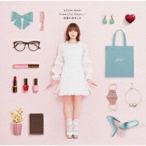 Viewtiful Days!/記憶に恋をした (初回限定盤 CD+DVD)