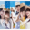 思い出せる恋をしよう (初回限定盤 CD+DVD Type-A) [ STU48 ]