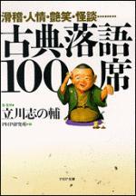 【送料無料】古典落語100席