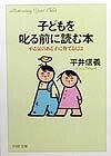 【送料無料】子どもを叱る前に読む本
