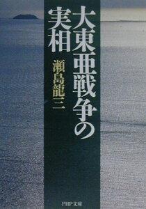 【楽天ブックスならいつでも送料無料】大東亜戦争の実相 [ 瀬島龍三 ]