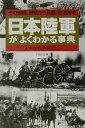 日本陸軍がよくわかる事典