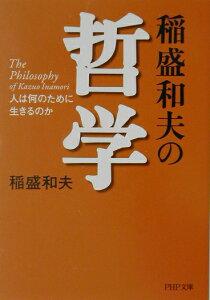 【送料無料】稲盛和夫の哲学
