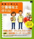 【送料無料】現場で使える介護福祉士便利帖 [ 田中元 ]