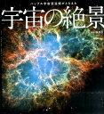 【楽天ブックスならいつでも送料無料】ハッブル宇宙望遠鏡がとらえた宇宙の絶景 [ 県秀彦 ]