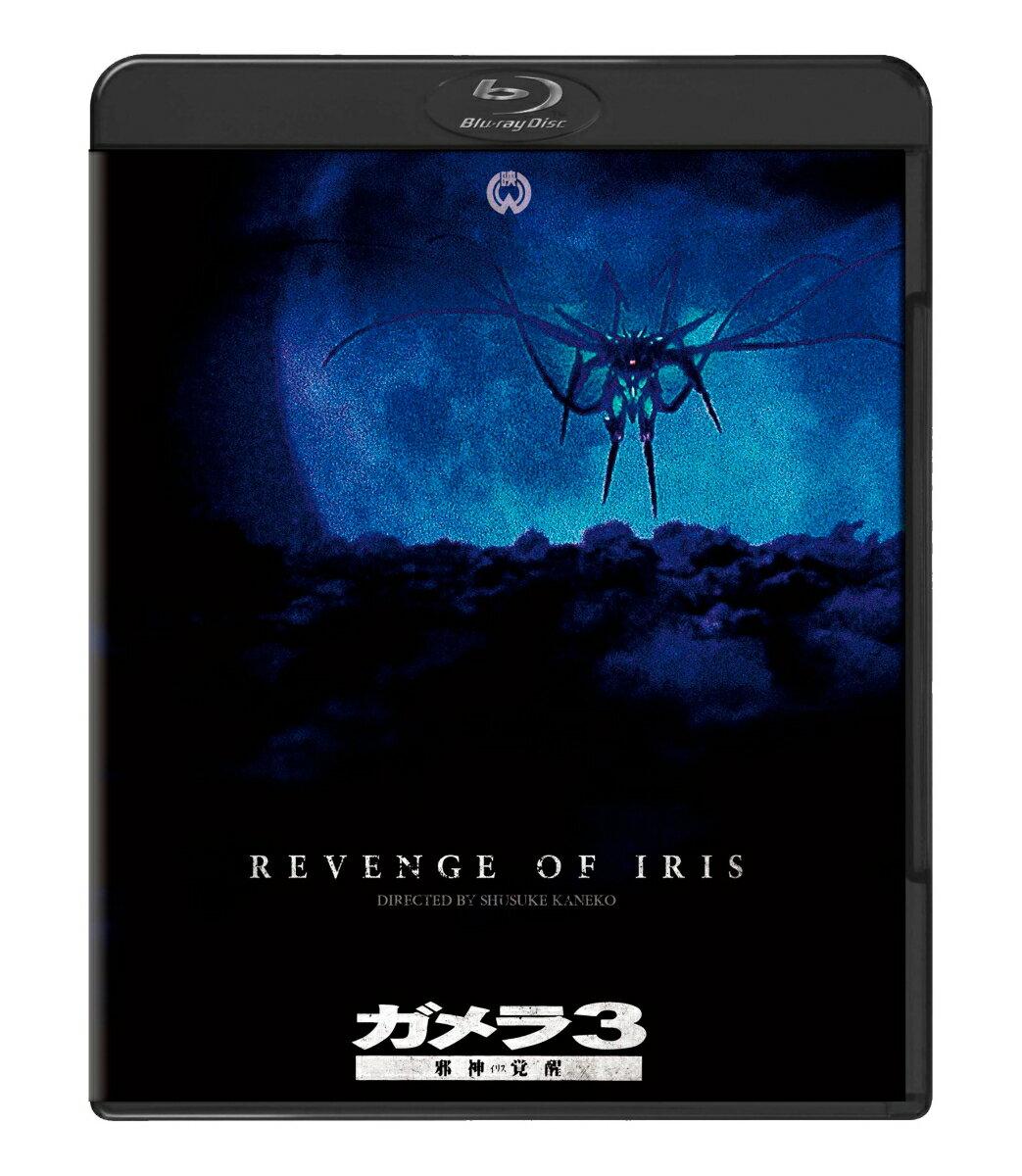 『ガメラ3 邪神<イリス>覚醒』 4Kデジタル復元版Blu-ray【Blu-ray】