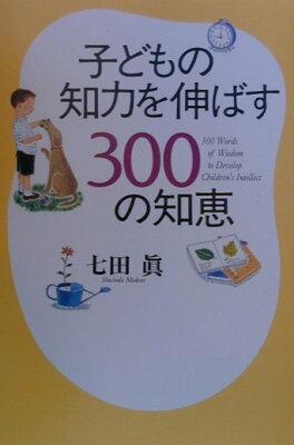 子どもの知力を伸ばす300の知恵
