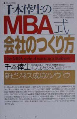 千本倖生のMBA式・会社のつくり方