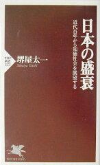 【送料無料】日本の盛衰