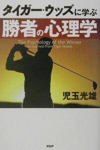 タイガー・ウッズに学ぶ勝者の心理学