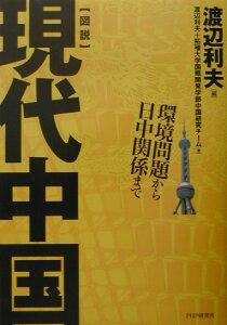 【送料無料】〈図説〉現代中国