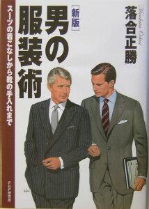 【送料無料】男の服装術新版