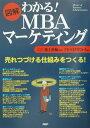 図解わかる! MBAマーケティング