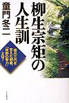 【送料無料】柳生宗矩の人生訓