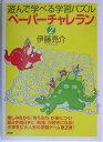 遊んで学べる学習パズル「ペーパーチャレラン」(2)