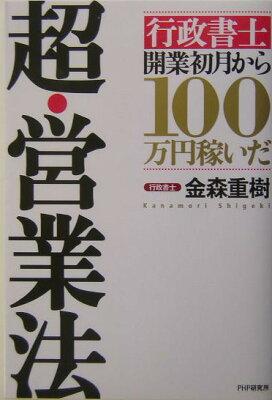 【送料無料】超・営業法