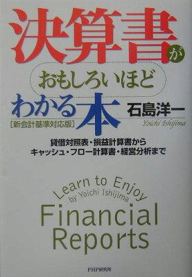 【送料無料】決算書がおもしろいほどわかる本