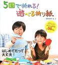 【送料無料】5回で折れる!遊べる折り紙
