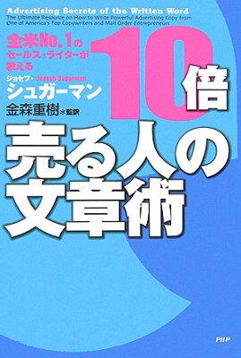 【送料無料】10倍売る人の文章術