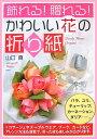 【送料無料】飾れる!贈れる!かわいい花の折り紙