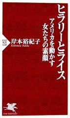 【送料無料】ヒラリ-とライス