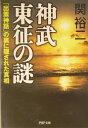 【送料無料】神武東征の謎
