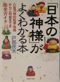 「日本の神様」がよくわかる本