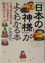 【送料無料】「日本の神様」がよくわかる本 [ 戸部民夫 ]
