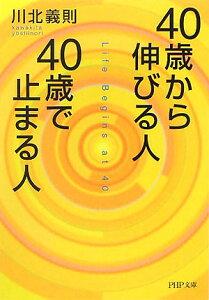 【送料無料】40歳から伸びる人、40歳で止まる人 [ 川北義則 ]