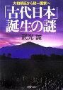 【送料無料】「古代日本」誕生の謎