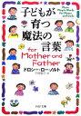 子どもが育つ魔法の言葉for mother and father