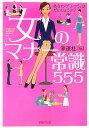 女のマナー常識555