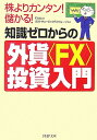 【送料無料】知識ゼロからの外貨〈FX〉投資入門