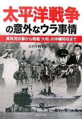 【送料無料】太平洋戦争の意外なウラ事情