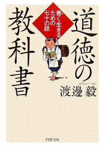 【送料無料】道徳の教科書