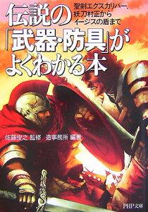 【送料無料】伝説の「武器・防具」がよくわかる本