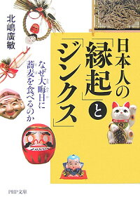 日本人の「縁起」と「ジンクス」 ~なぜ大晦日に蕎麦を食べるのか~