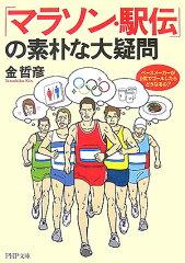 【送料無料】「マラソン・駅伝」の素朴な大疑問