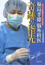 福島孝徳脳外科医奇跡の指先