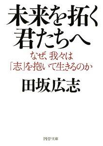 【送料無料】未来を拓く君たちへ [ 田坂広志 ]
