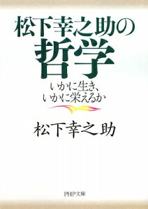 【送料無料】松下幸之助の哲学